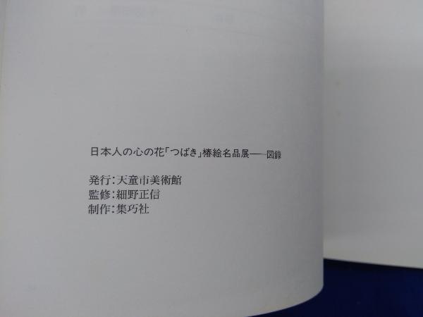 日本人の心の花「つばき」椿絵名品展 図録_画像4