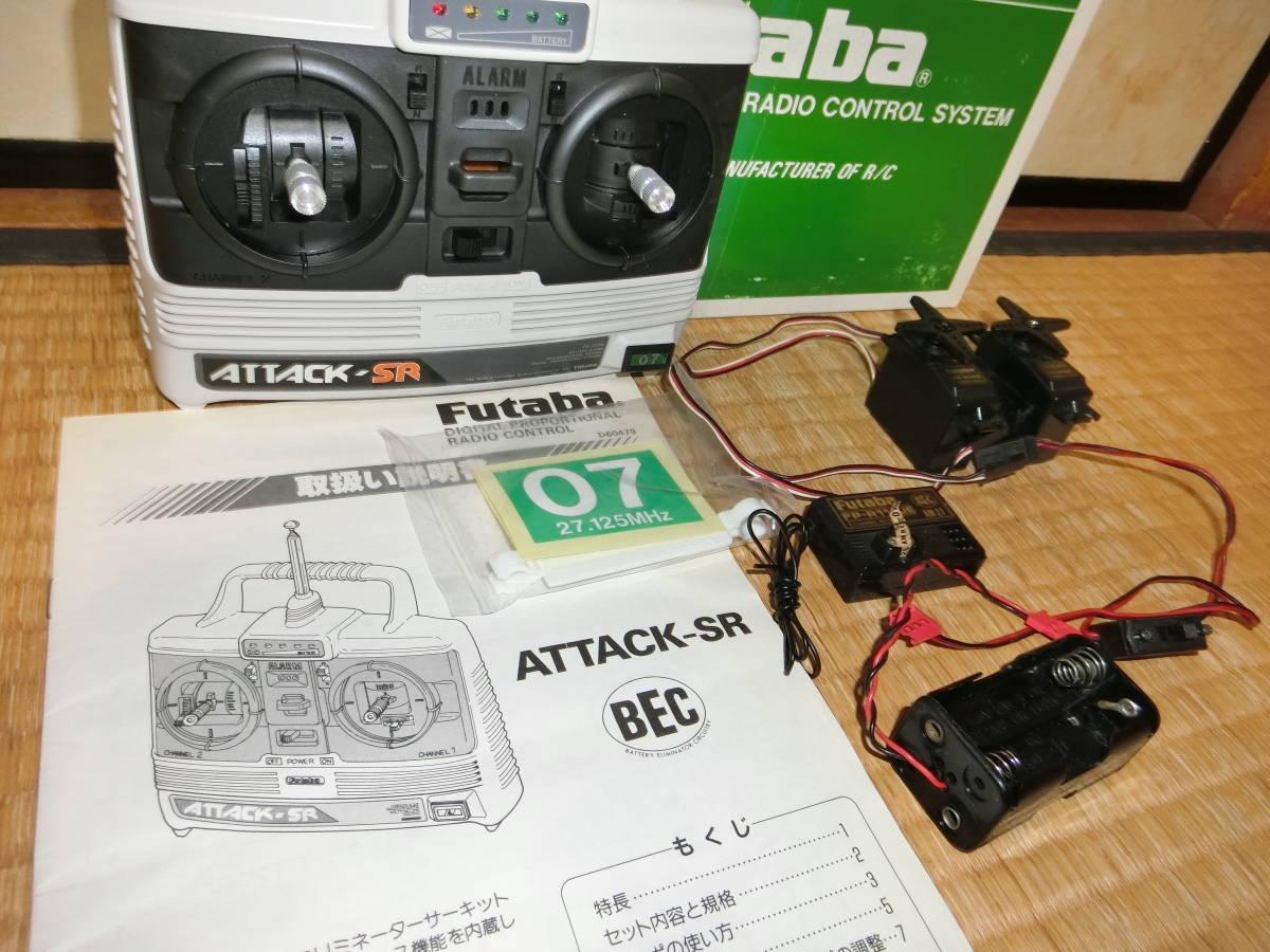 送料込!フタバプロポ ATTACK SR 送受信機サーボセット AM2ch(PPM) 07バンド 27.125MHz FP-T2VR/R112JE(PPM) Futaba(双葉電子工業)
