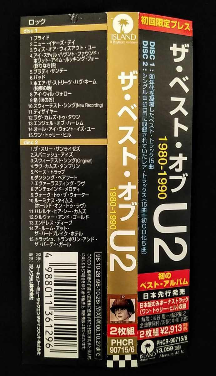 送料無料★初回限定 国内盤2枚組 ザ・ベスト・オブ・U2 THE BEST OF 1980-1990/B-SIDESとTHE BEST OF 1990-2000 DVD欠品計4枚