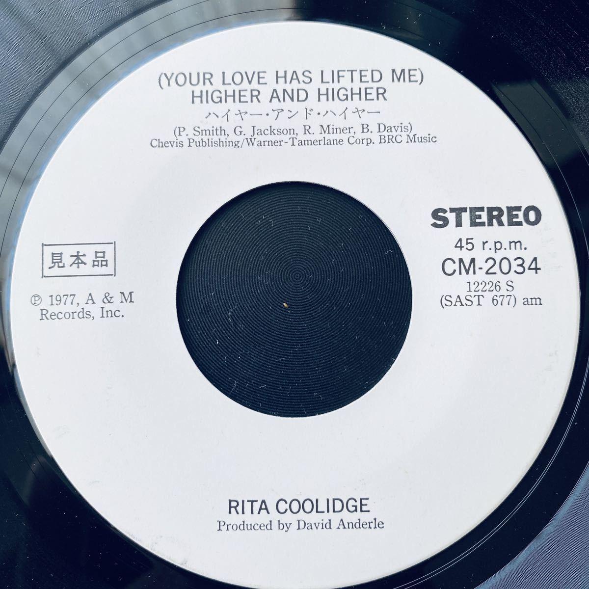 リタ・クーリッジ 国内見本盤白ラベルEP 2枚セット / '77 ハイヤー・アンド・ハイヤー / '78 あなたは最高 / プロモ 非売品 サンプル_画像7