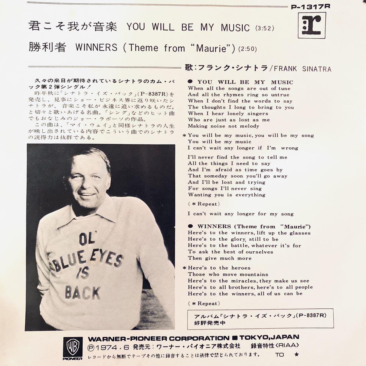 国内見本盤白ラベルEP / フランク・シナトラ - 君こそ我が音楽 / '74 P-1317R 非売品 プロモ サンプル FRANK SINATRA_画像2