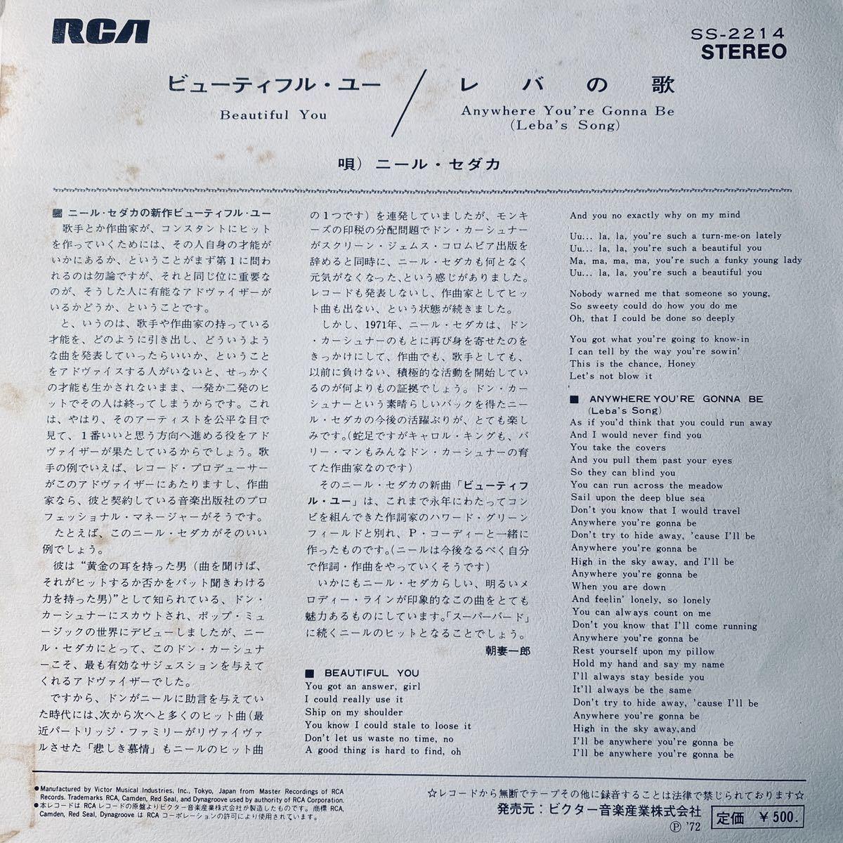 国内見本盤白ラベルEP / ニール・セダカ - ビューティフル・ユー / '72 SS-2214 / NEIL SEDAKA プロモ 非売品 サンプル_画像2