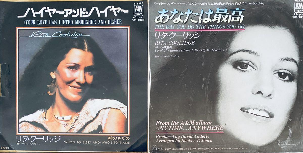 リタ・クーリッジ 国内見本盤白ラベルEP 2枚セット / '77 ハイヤー・アンド・ハイヤー / '78 あなたは最高 / プロモ 非売品 サンプル_画像1