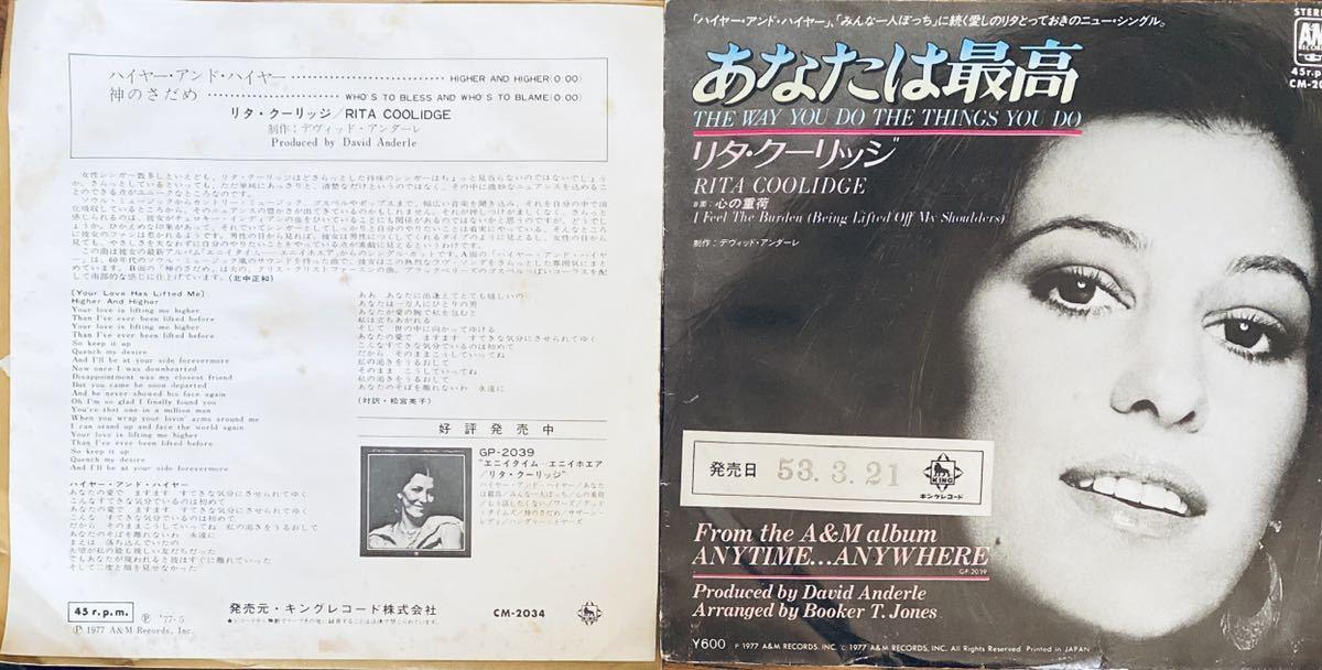 リタ・クーリッジ 国内見本盤白ラベルEP 2枚セット / '77 ハイヤー・アンド・ハイヤー / '78 あなたは最高 / プロモ 非売品 サンプル_画像2