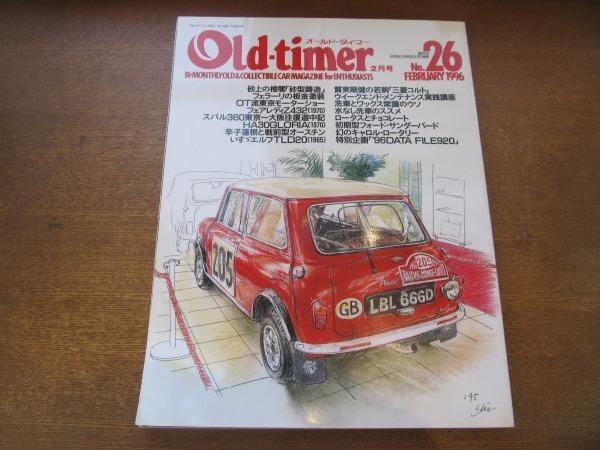 2008CS●Old-timer オールド・タイマー 26/1996.2●三菱コルト/フェラーリの板金塗装/フェアレディZ432(1970)/キャロル・ロータリー_画像1