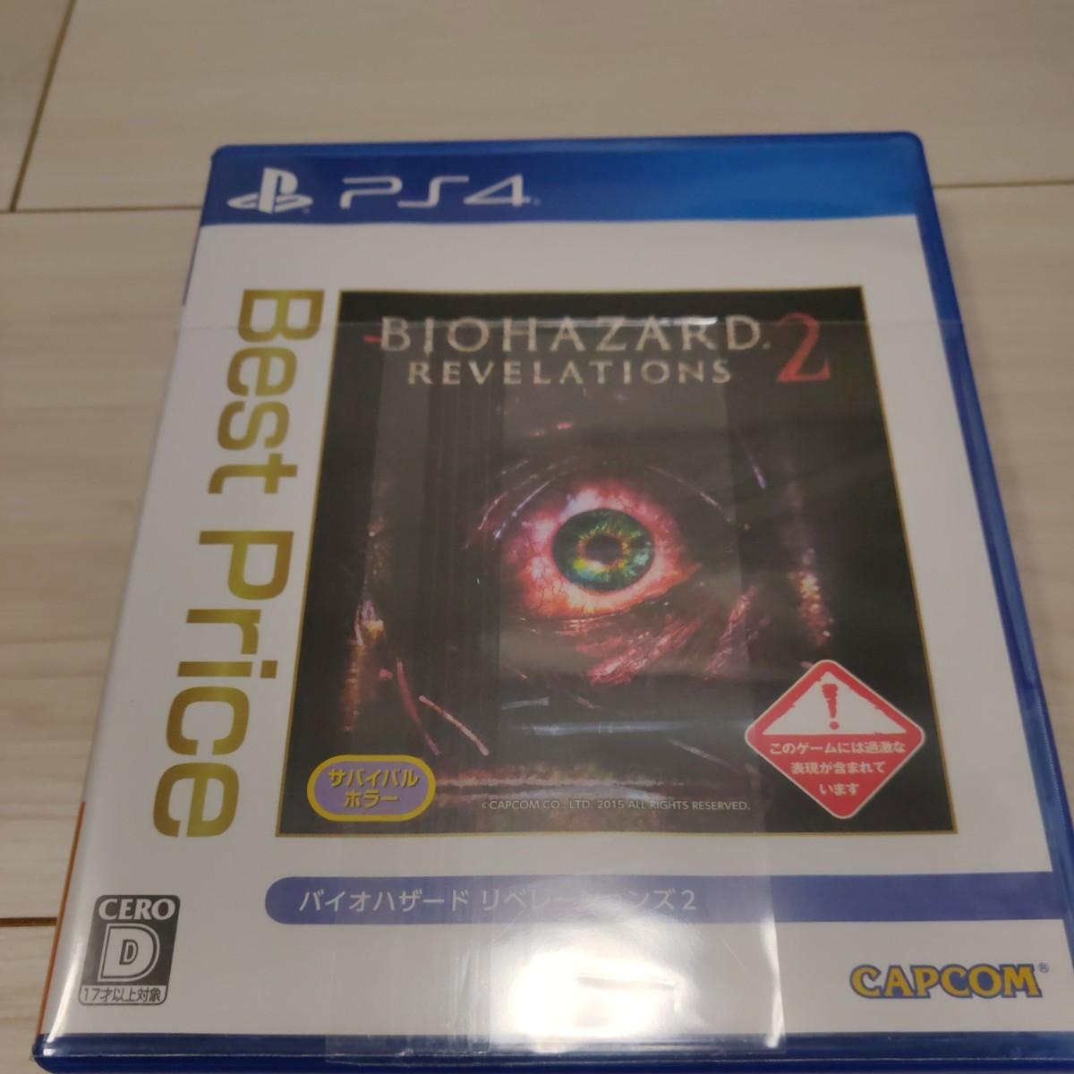 PS4 バイオハザードリベレーションズ2