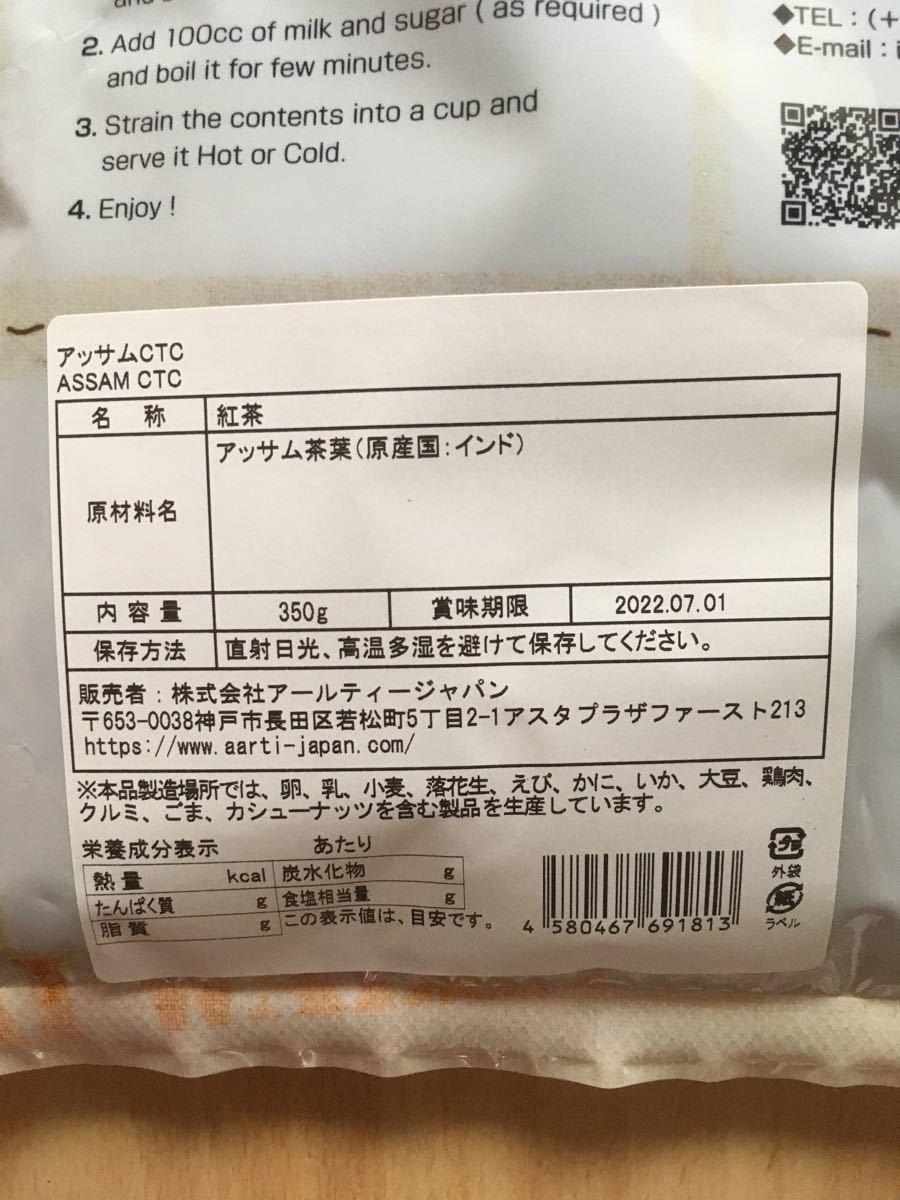 神戸チャイワラ チャイ茶葉350g 4袋
