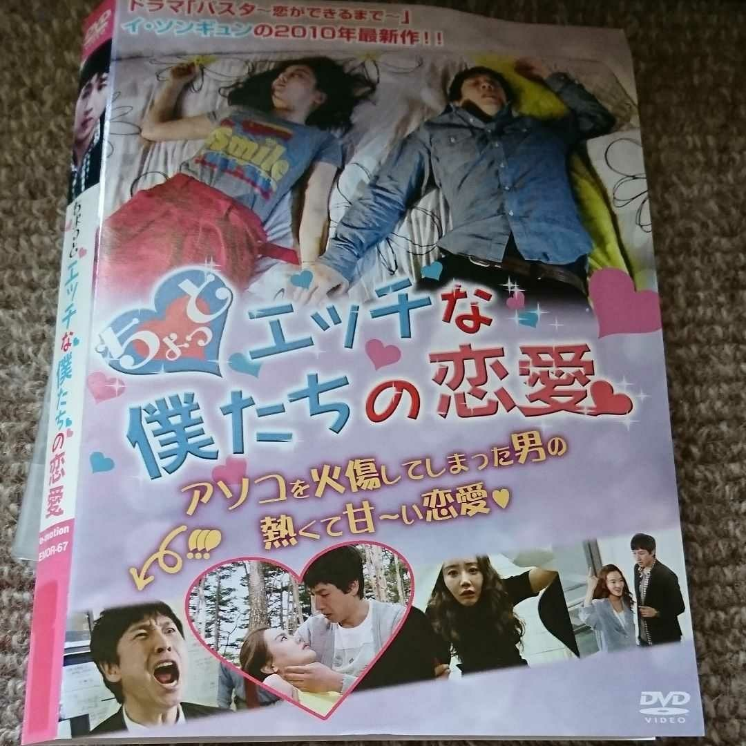 韓国ドラマ  ちょっとエッチな僕たちの恋愛  レンタル落ち DVD
