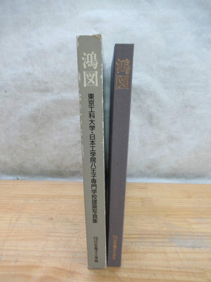 200806c04●【鴻図】 東京工科大学・日本工学院八王子専門学校建築写真集 大型本 外函付き 1990年5月発行_画像2