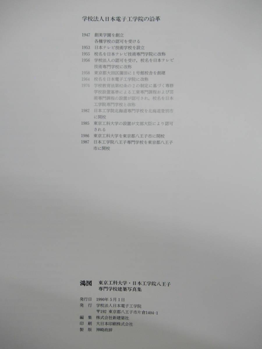 200806c04●【鴻図】 東京工科大学・日本工学院八王子専門学校建築写真集 大型本 外函付き 1990年5月発行_画像10