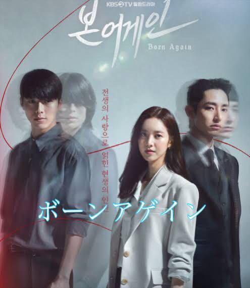 韓国ドラマ★ボーンアゲイン★ブルーレイ・Blu-ray 全話収録 当日~3日で発送