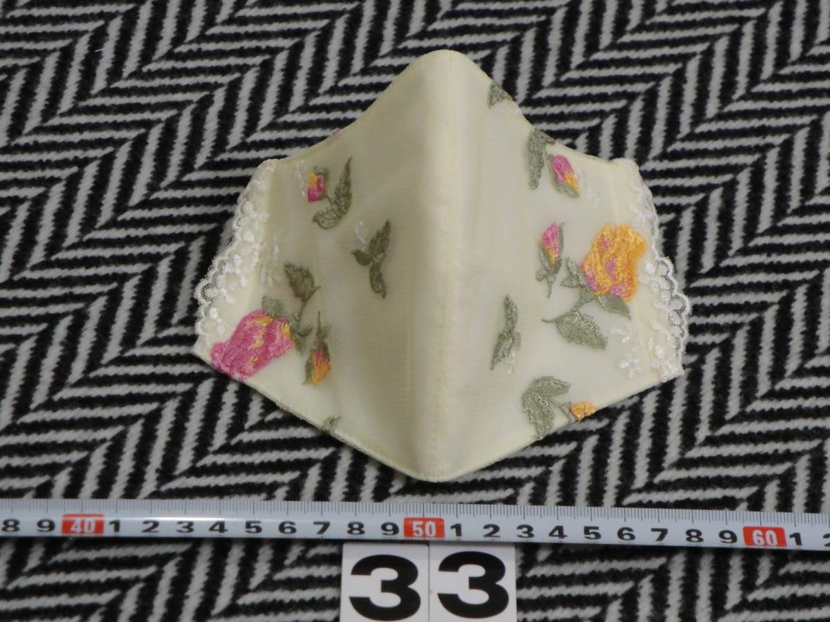 ■33 手作り 立体マスクカバー 接触冷感布 UVカット 豪華刺繍 超夏仕様