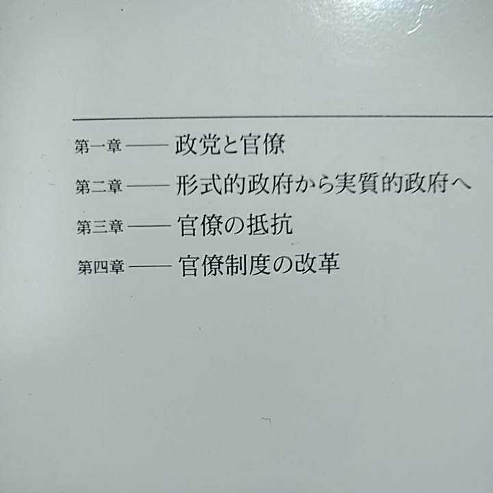 開運招福!★ねこまんま堂★A08★まとめお得★ 日本の官僚役人解体新書_画像3