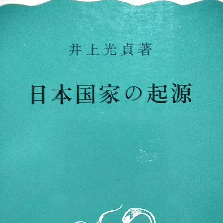 開運招福!★ねこまんま堂★A08★まとめお得★ 国名の由来物語 日本国家の起源_画像3