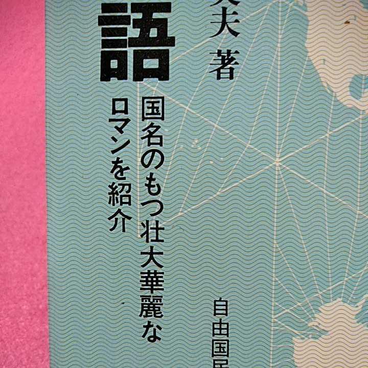 開運招福!★ねこまんま堂★A08★まとめお得★ 国名の由来物語 日本国家の起源_画像2