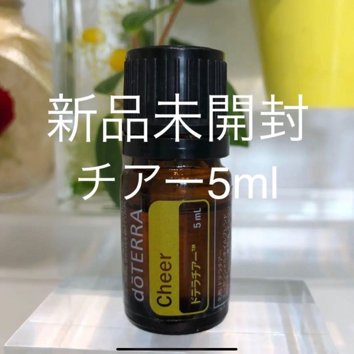 ★SALE★ドテラ チアー5ml ★正規品★新品未開封★
