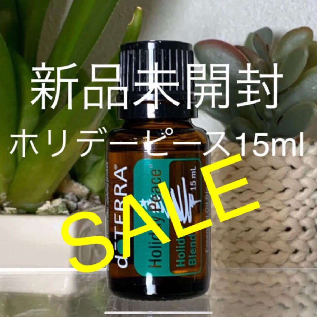 ドテラ ホリデーピース 15ml ★限定品★新品未開封★