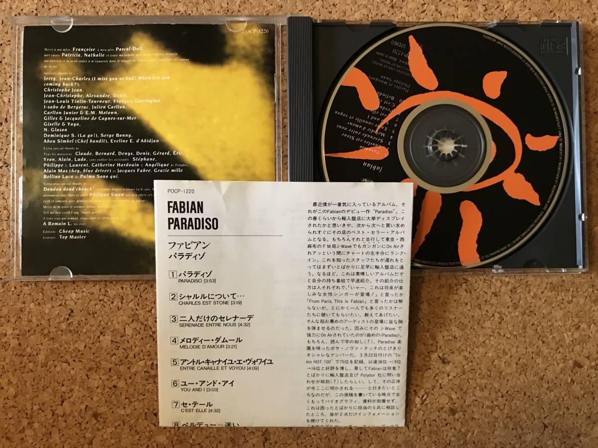 ファビアン / パラディゾ Fabian ☆ 国内 92年 傑作CD POCP-1220_画像2
