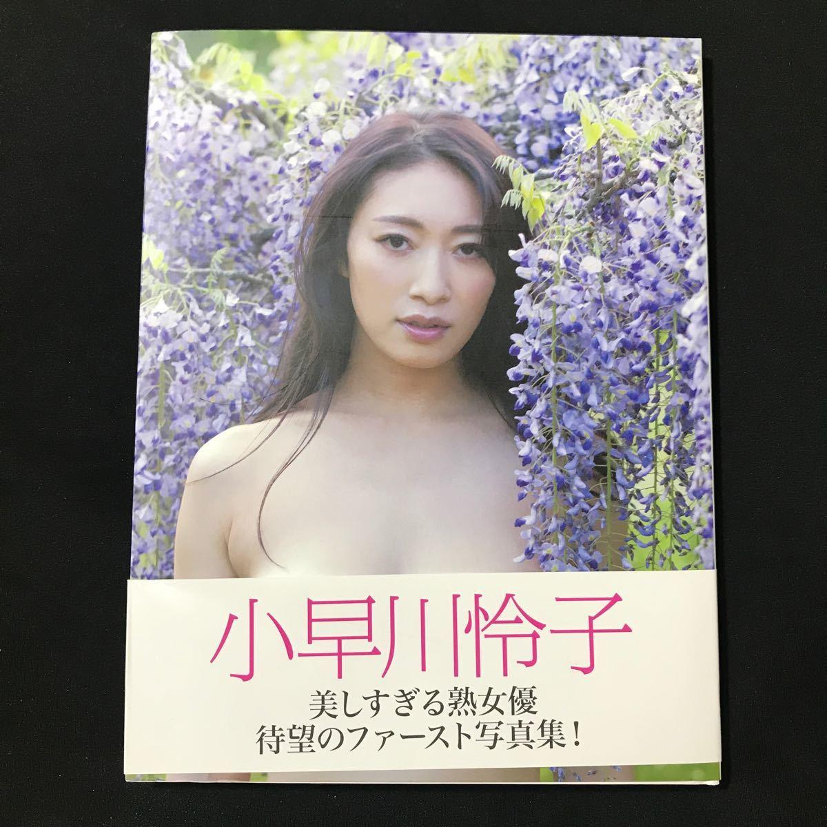 写真集 小早川玲子