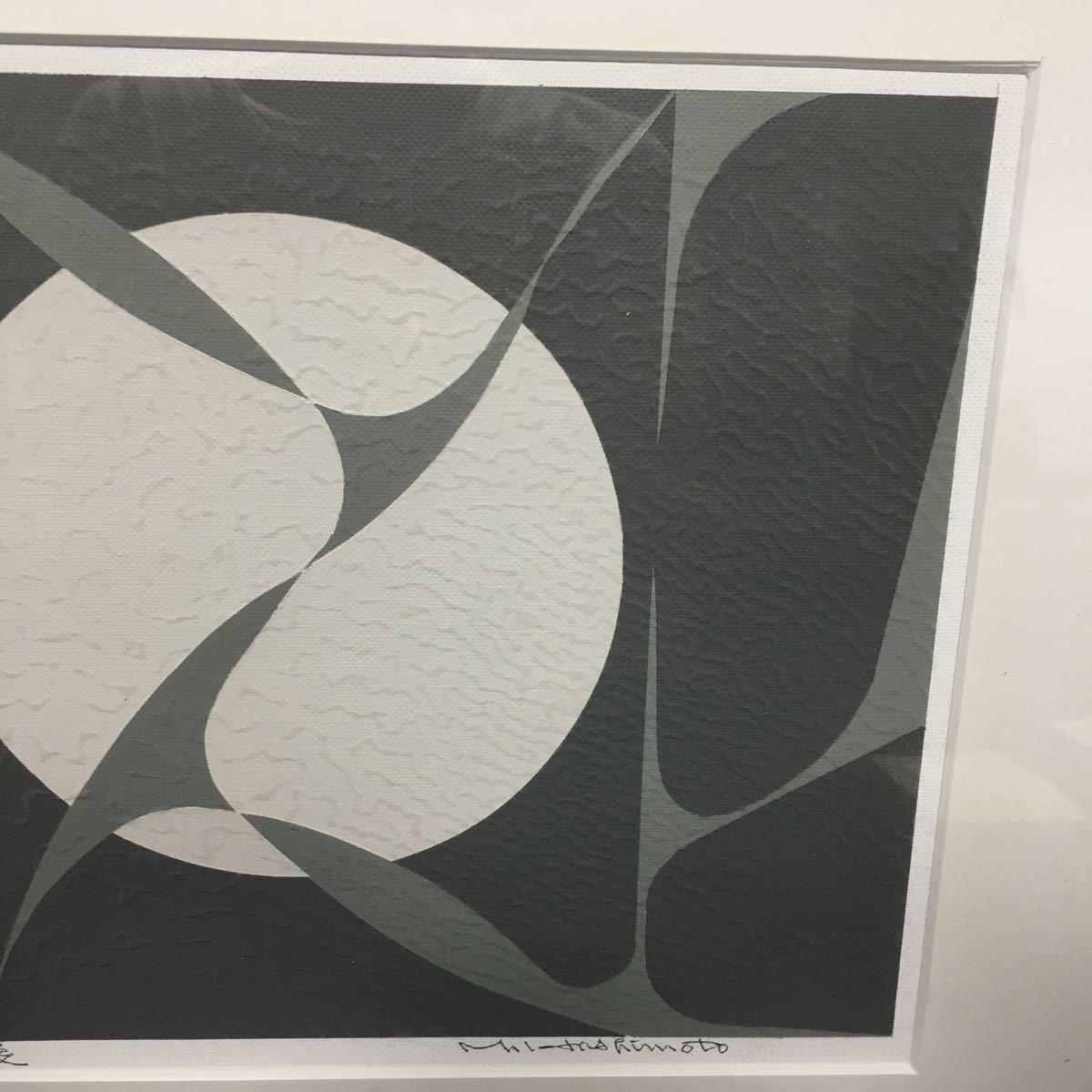 ★リトグラフ 橋本昌巳 「荘厳」抽象画 美品_画像5
