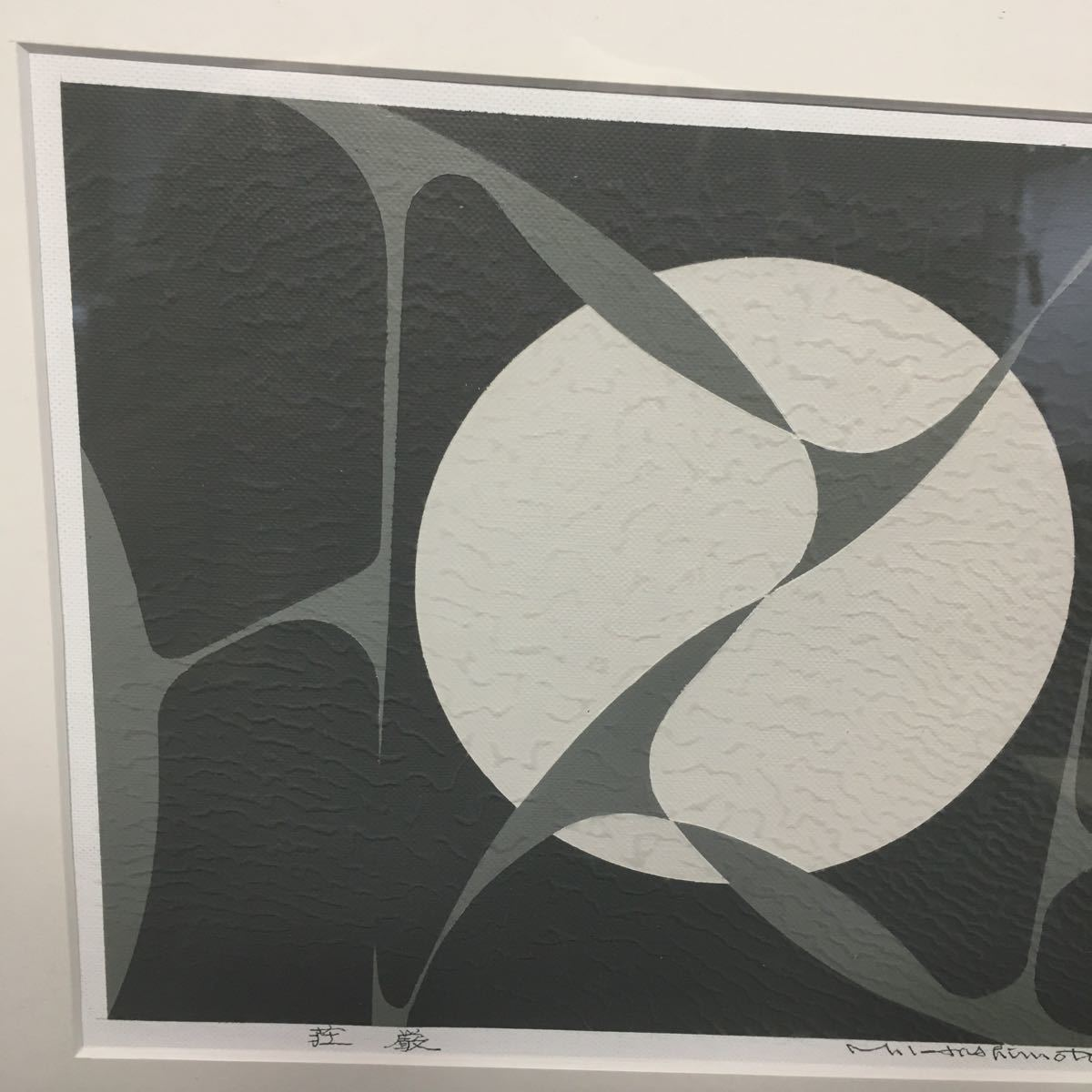 ★リトグラフ 橋本昌巳 「荘厳」抽象画 美品_画像6