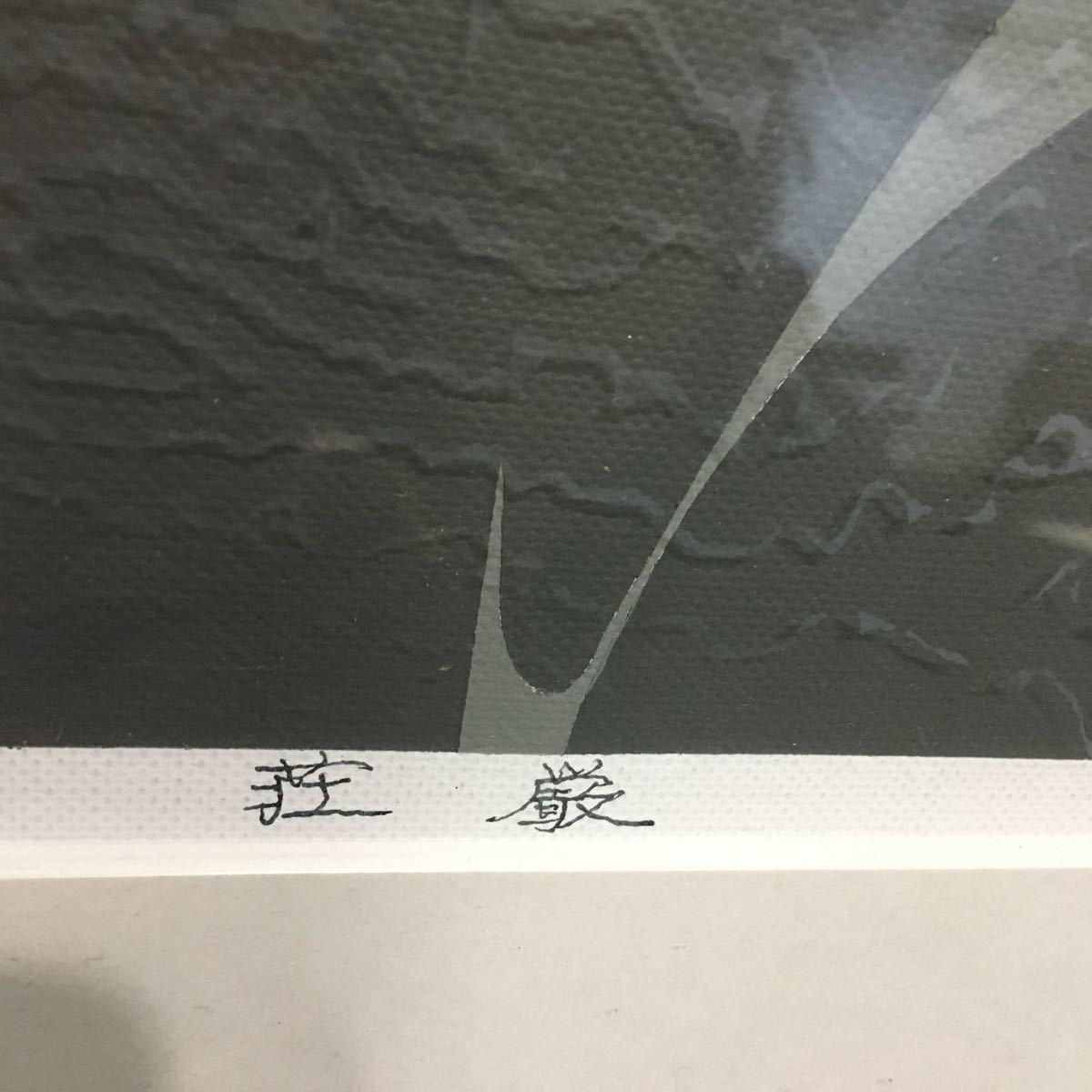 ★リトグラフ 橋本昌巳 「荘厳」抽象画 美品_画像2