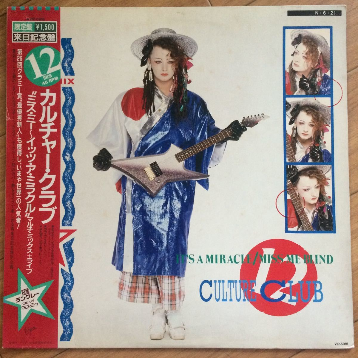 12' Culture Club-It's Miracle/Miss me blind_画像1