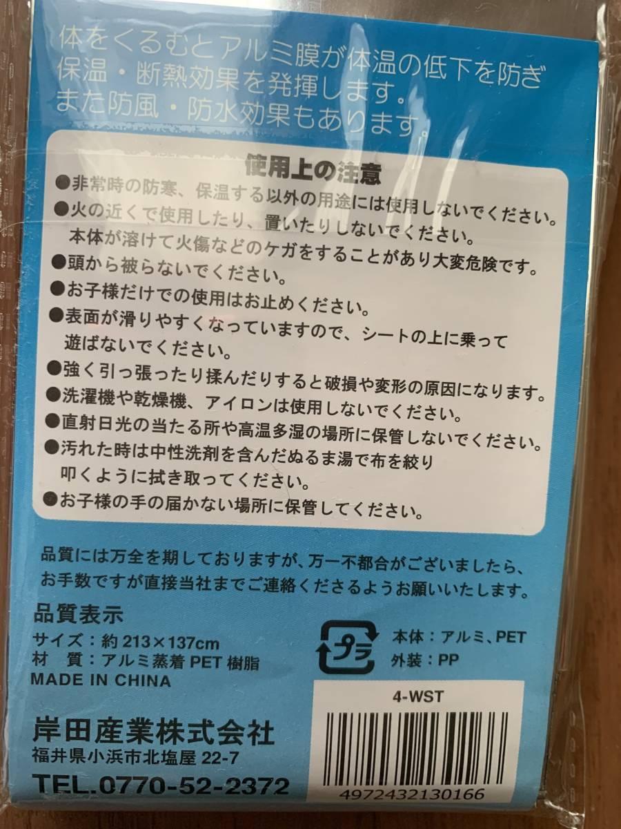 サンヨーホームズ ☆ 株主優待品:レスキューライス (わかめ御飯)12個 + 防災セット 送料無料_画像8