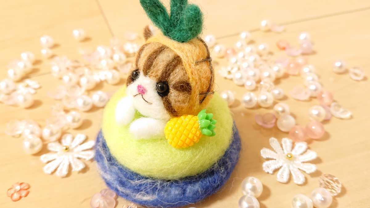 羊毛フェルト パイナップル猫ちゃん.*゜ フルーツ 猫 ハンドメイド ぬいぐるみ 夏 海_画像2