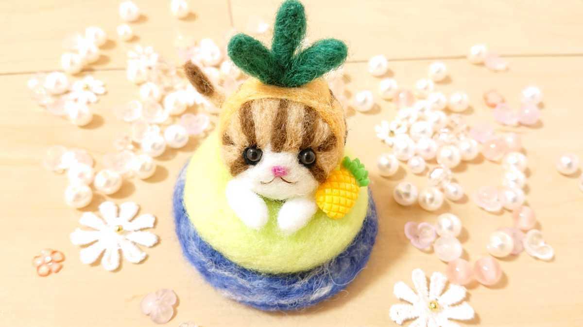 羊毛フェルト パイナップル猫ちゃん.*゜ フルーツ 猫 ハンドメイド ぬいぐるみ 夏 海_画像6