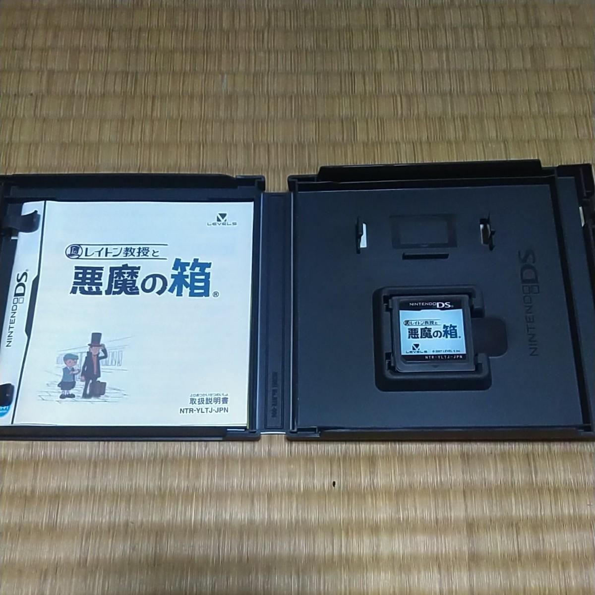 DSソフト レイトン教授と悪魔の箱、ドラゴン桜DS
