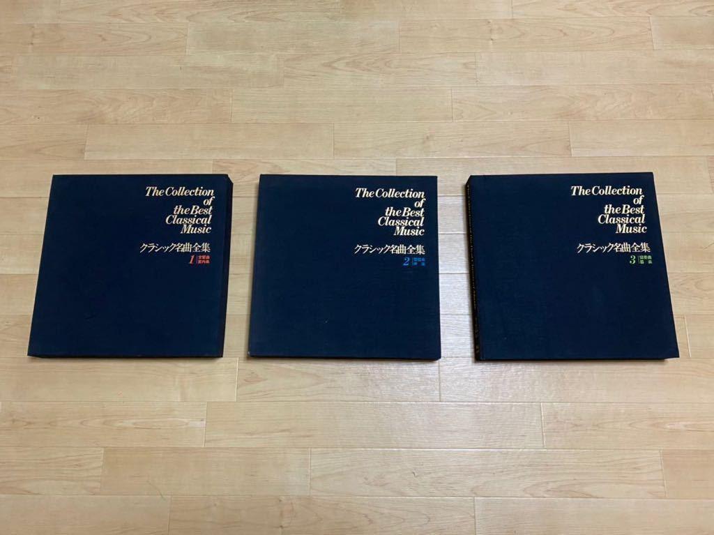 希少レア☆クラシック名曲全集1~3レコード30枚交響曲管弦楽室内楽声楽器楽LP盤モーツァルトショパンベートーヴェンバッハチャイコフスキー_画像1