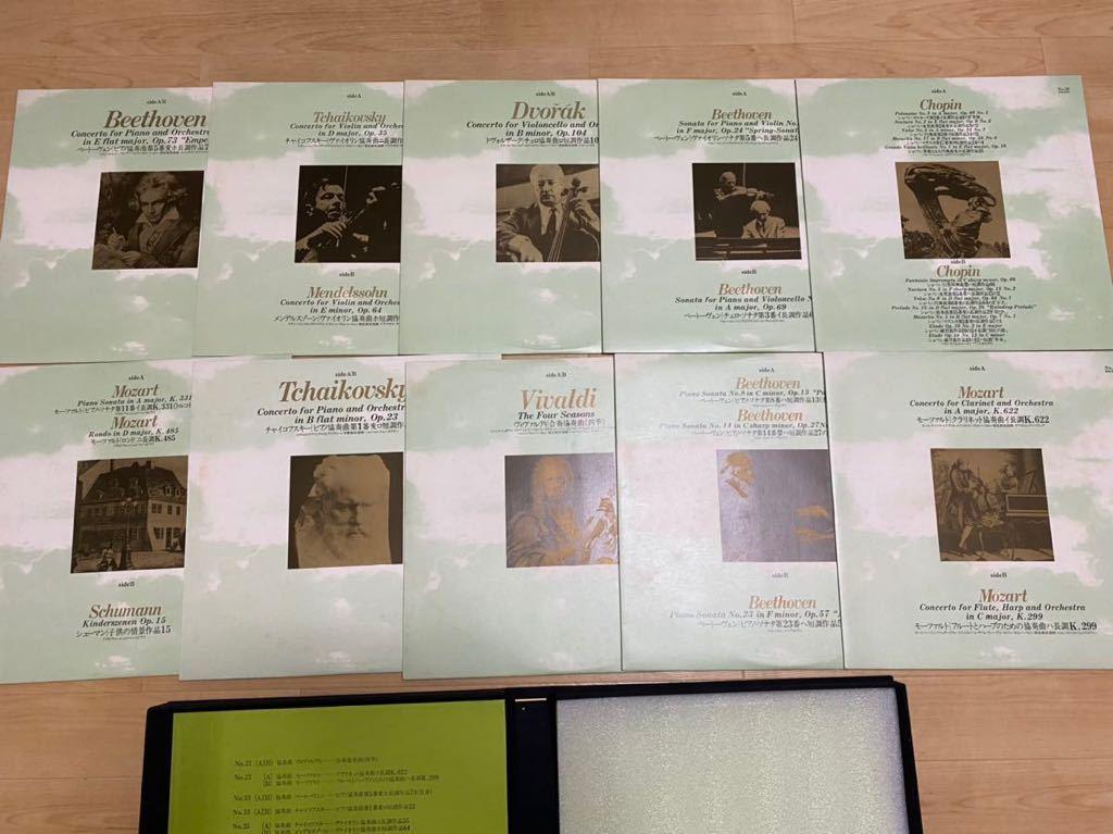希少レア☆クラシック名曲全集1~3レコード30枚交響曲管弦楽室内楽声楽器楽LP盤モーツァルトショパンベートーヴェンバッハチャイコフスキー_画像10