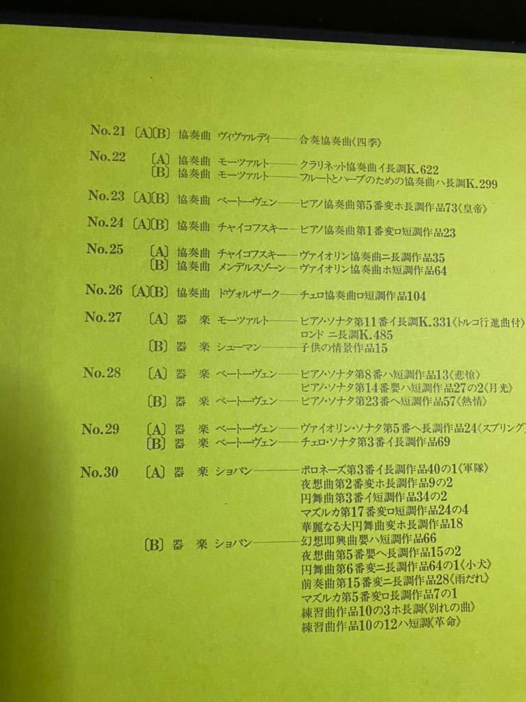 希少レア☆クラシック名曲全集1~3レコード30枚交響曲管弦楽室内楽声楽器楽LP盤モーツァルトショパンベートーヴェンバッハチャイコフスキー_画像9