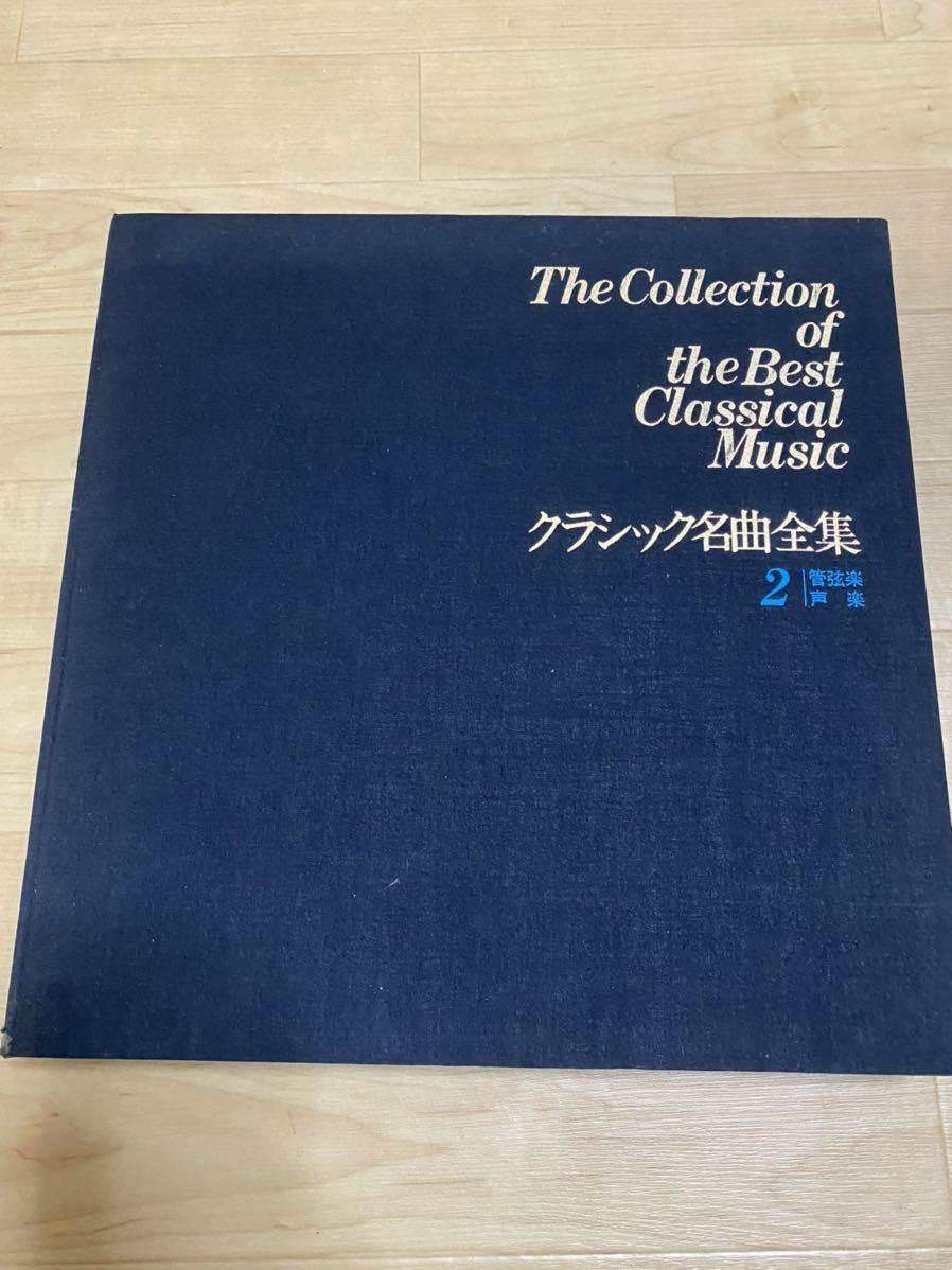 希少レア☆クラシック名曲全集1~3レコード30枚交響曲管弦楽室内楽声楽器楽LP盤モーツァルトショパンベートーヴェンバッハチャイコフスキー_画像6
