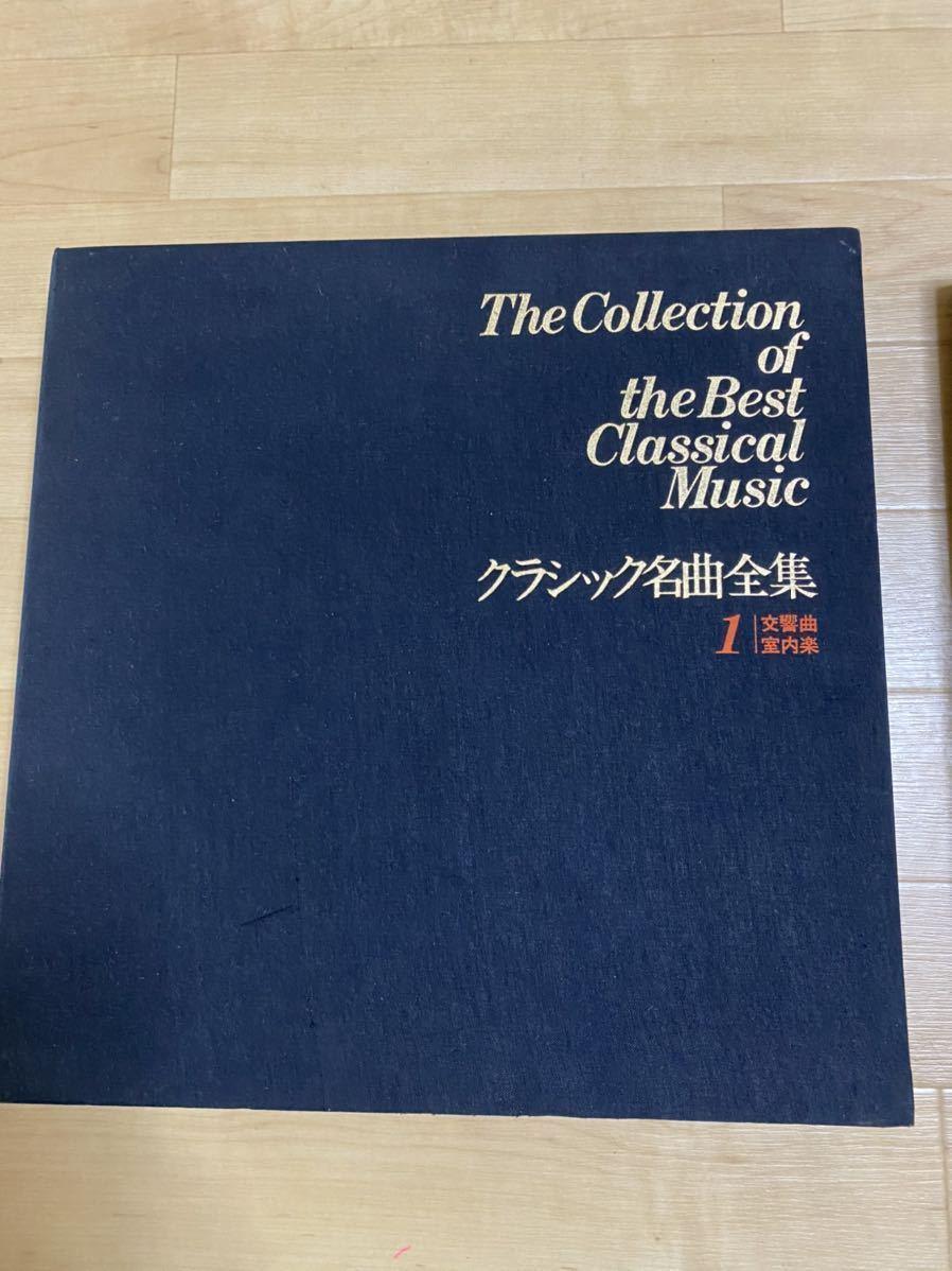 希少レア☆クラシック名曲全集1~3レコード30枚交響曲管弦楽室内楽声楽器楽LP盤モーツァルトショパンベートーヴェンバッハチャイコフスキー_画像2