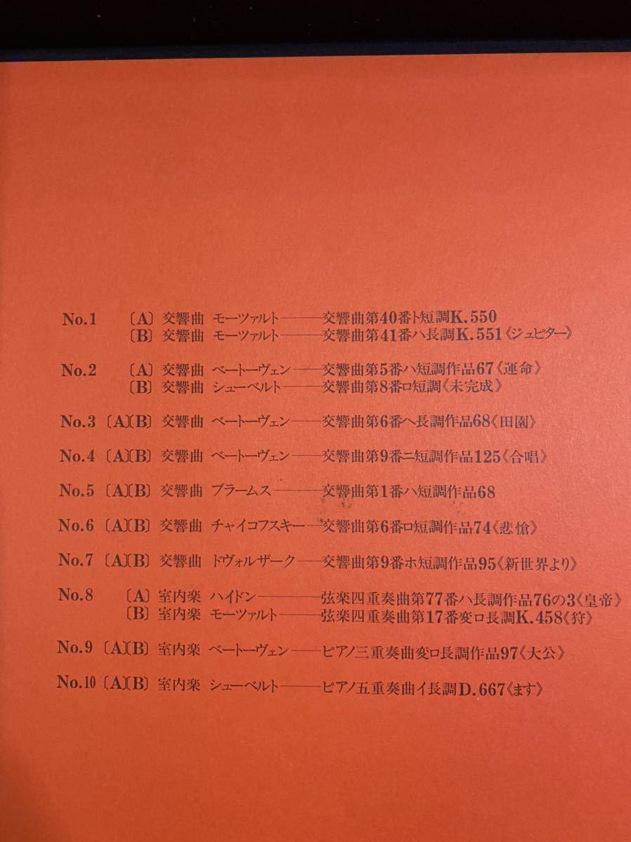 希少レア☆クラシック名曲全集1~3レコード30枚交響曲管弦楽室内楽声楽器楽LP盤モーツァルトショパンベートーヴェンバッハチャイコフスキー_画像4
