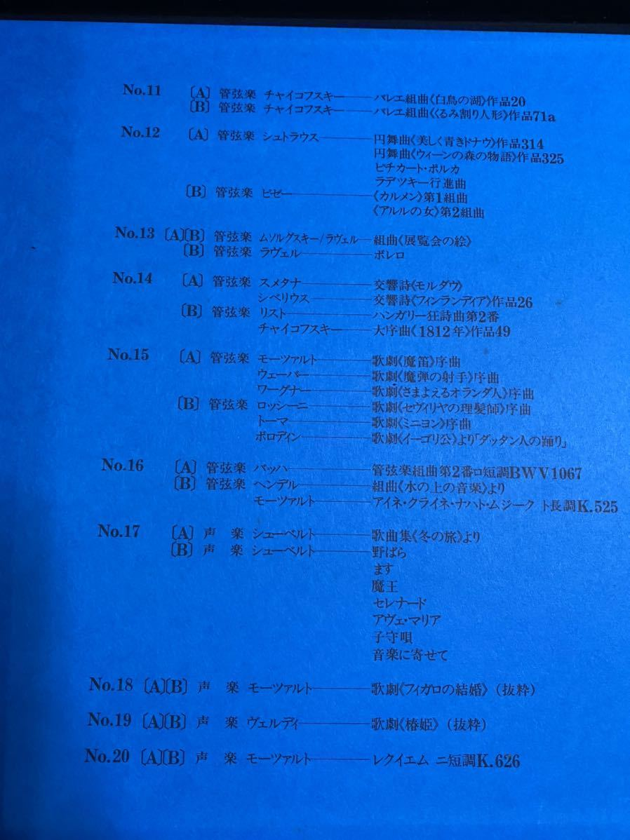 希少レア☆クラシック名曲全集1~3レコード30枚交響曲管弦楽室内楽声楽器楽LP盤モーツァルトショパンベートーヴェンバッハチャイコフスキー_画像7