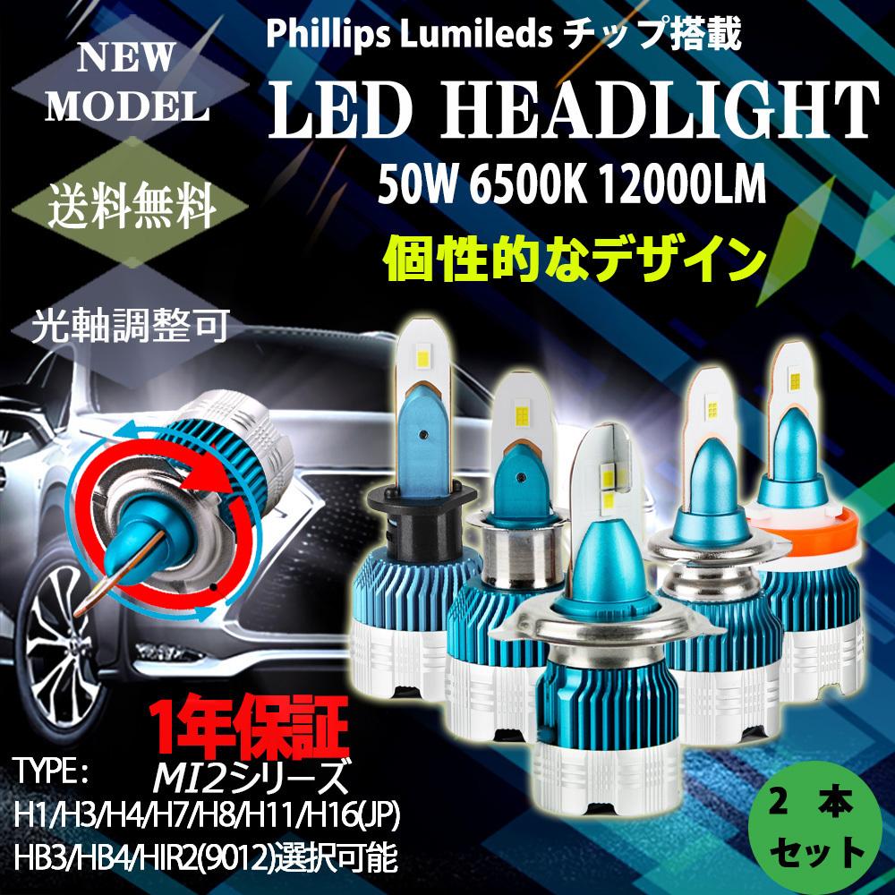 送料無料 LEDヘッドライトH4 H1 H3 H7 H8/H11/H16 HB3 HB4 HIR2 車検対応50W 12000LM 6500K 360度光軸調整可2本