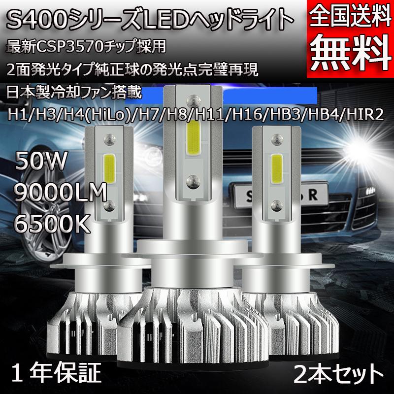 送料無料 LEDヘッドライト H3 H7 H8/H11/H16 HB4 HIR2 12V/24V 3570-CSP社製ledチップ搭載車検基準50W9000Lm ホワイト6500K 2本