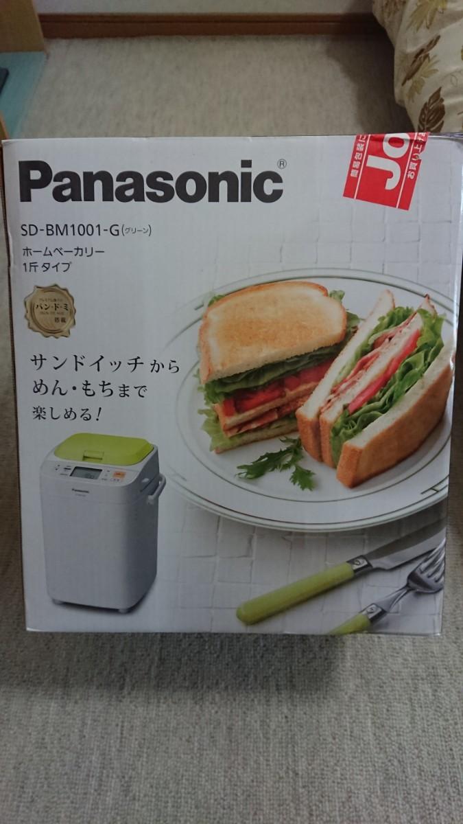 Panasonicホームベーカリー1斤