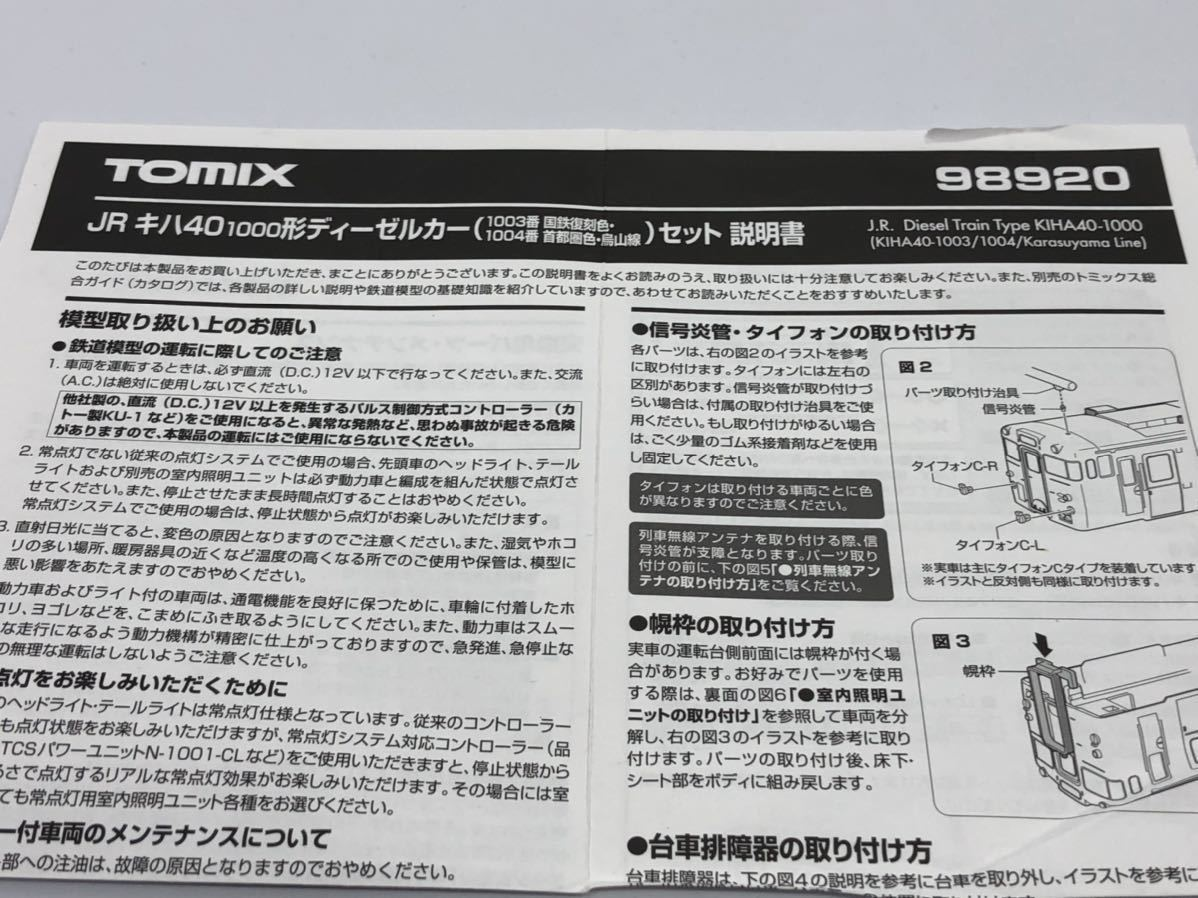 TOMIX 98920 JRキハ40 1000形 (1003番国鉄復刻色・1004番首都圏色・烏山線)セット 限定品 動作・ライト点灯確認 ウェザリングあり_画像8