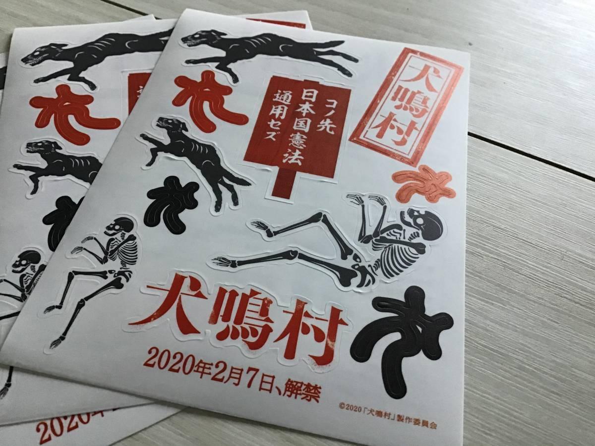S/映画/非売品/プレスシート&ボディシール/犬鳴村/三吉彩花,坂東龍汰,古川毅/A_ボディシール