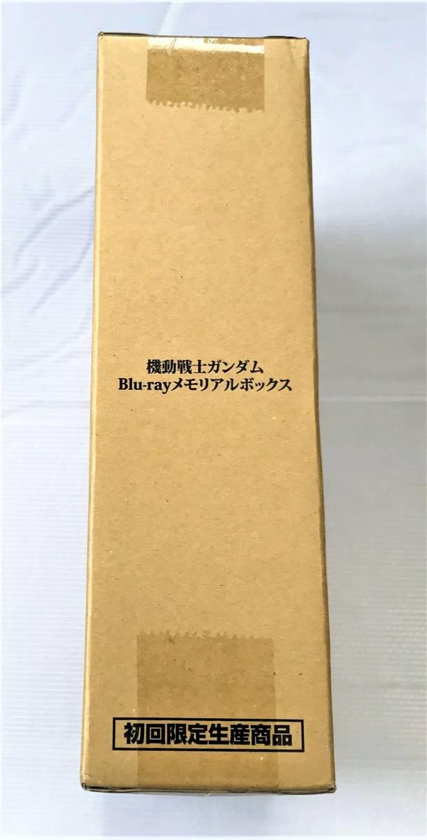 ◎未開封◎ 機動戦士ガンダム Blu-ray メモリアルボックス 初回限定生産商品 9枚組 初代TV版全43話収録  GUNDAM BD BOX ブルーレイ_画像2