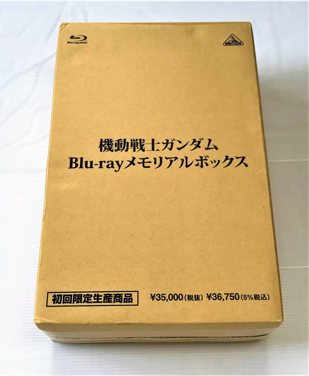 ◎未開封◎ 機動戦士ガンダム Blu-ray メモリアルボックス 初回限定生産商品 9枚組 初代TV版全43話収録  GUNDAM BD BOX ブルーレイ_輸送BOXから未開封です。