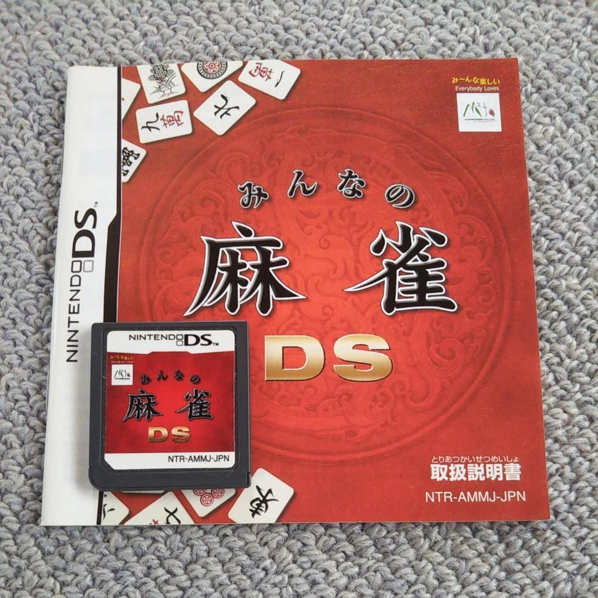 ニンテンドー DSソフト 「みんなの麻雀 DS」