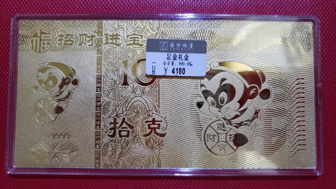 【地金】猿年 純金 9999 金延べ板ゴールドリーフ 10グラム【送料込み】_画像1