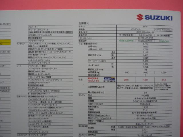 SUZUKI【カタログ】ソリオ バンディット MA15S/2013年4月☆スズキ SOLIO BANDIT/KAT‐TUN_画像9