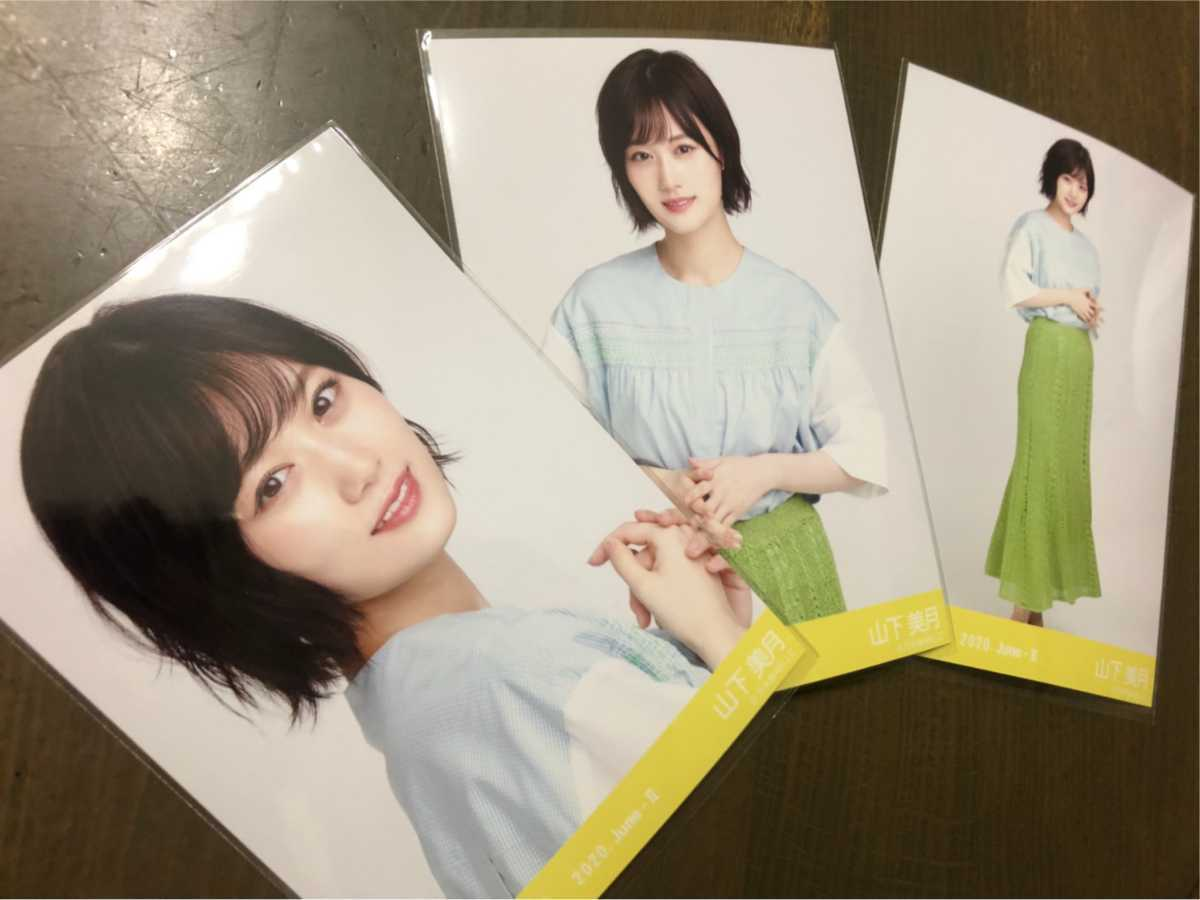 乃木坂46 山下美月 マーメイドスカート 生写真 3種コンプ 2020.June-Ⅱ