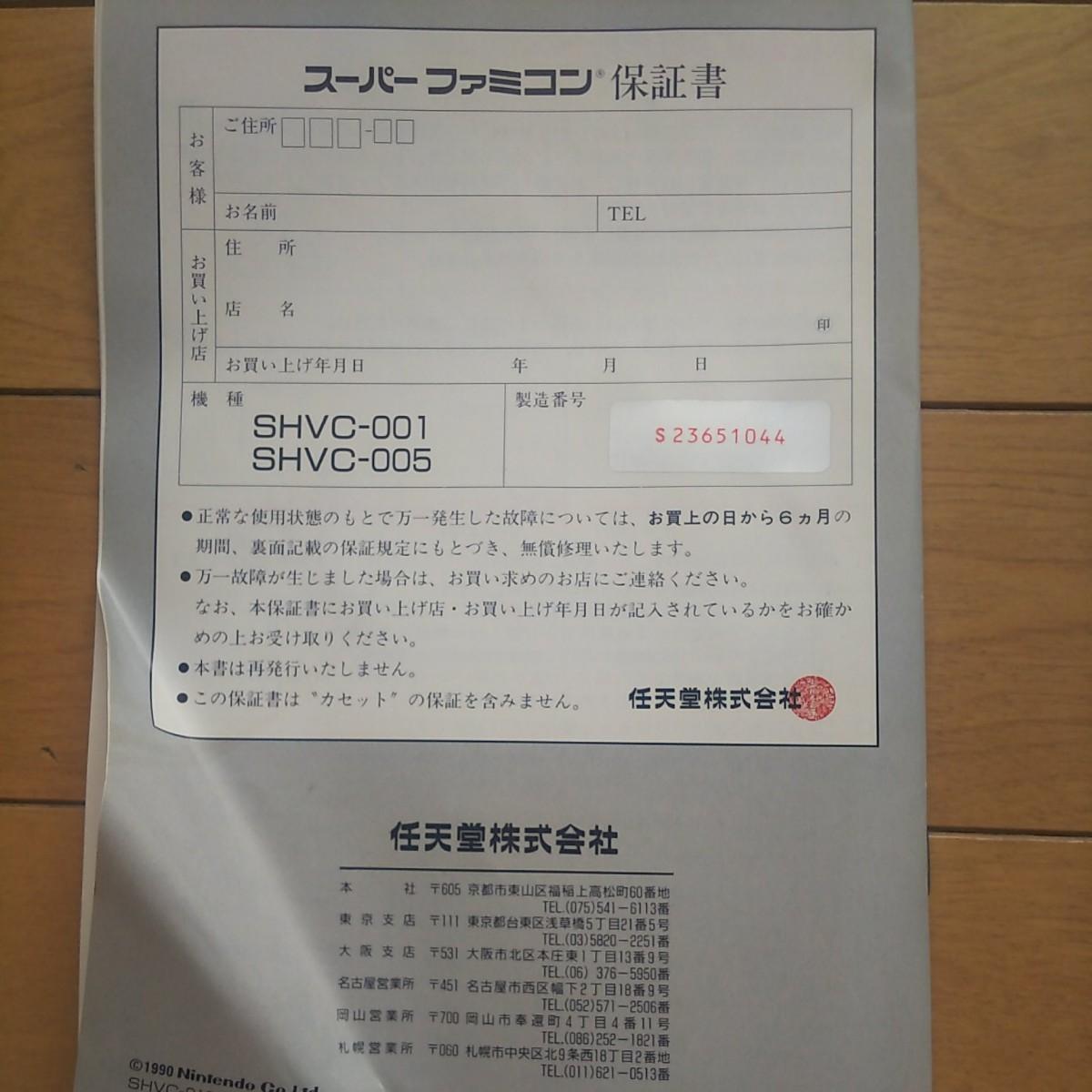 未使用品ニンテンドースーパーファミコン本体